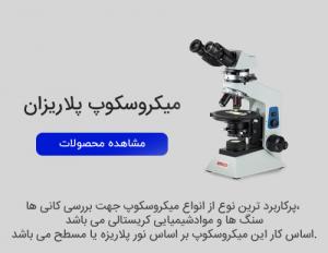 خرید و فروش میکروسکوپ پلاریزان