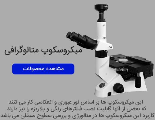 خرید و فروش میکروسکوپ متالوگرافی