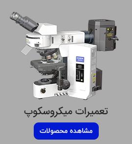 تعمیر میکروسکوپ تهران | مشهد | اصفهان