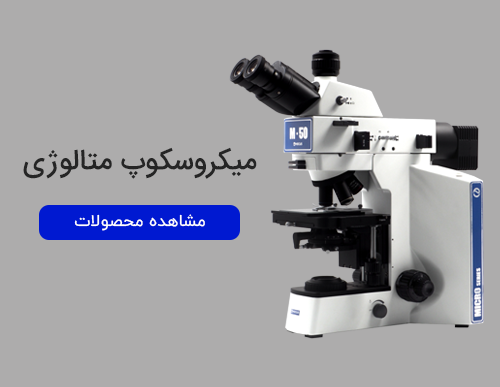 خرید میکروسکوپ متالوژی