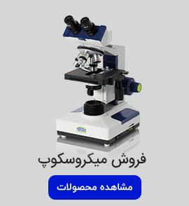 فروش میکروسکوپ